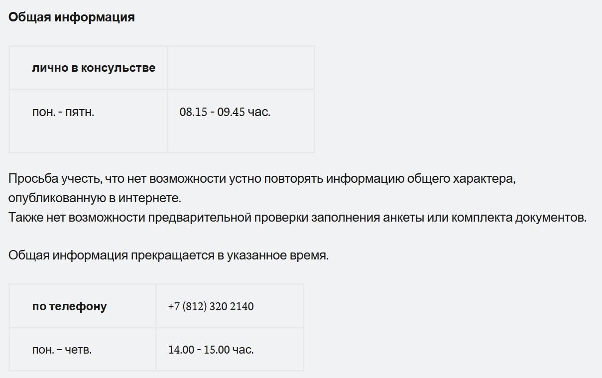 консультация в консульстве Санкт Петербурга для национальной визы