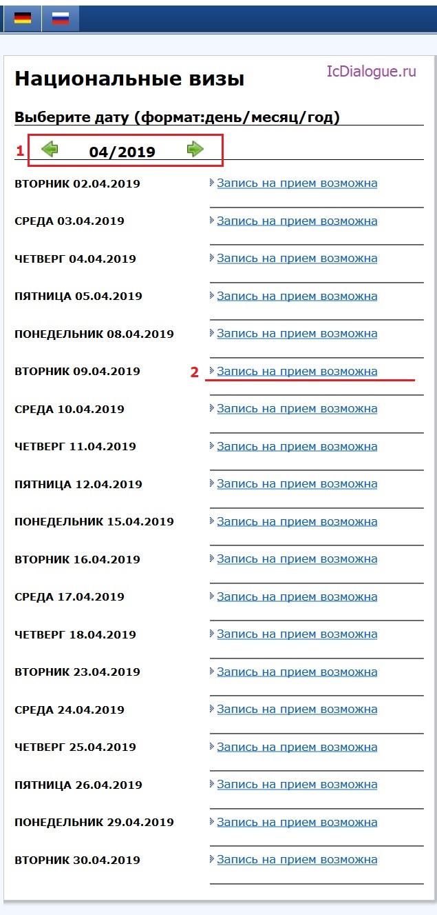 выбор даты на национальную визу