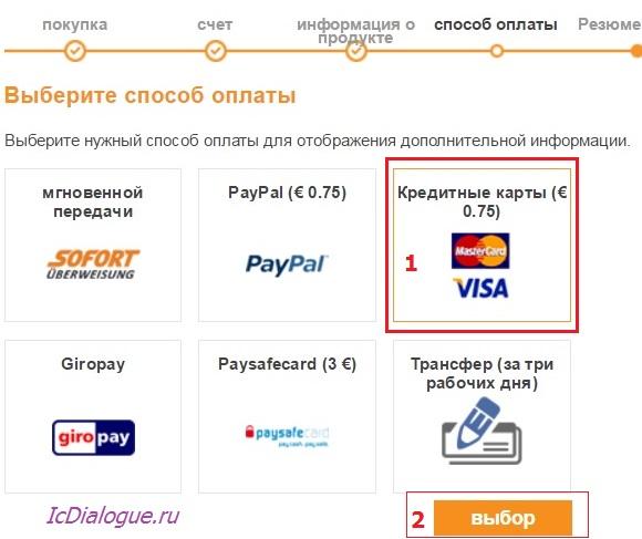 Оплата немецкого телефона банковской картой