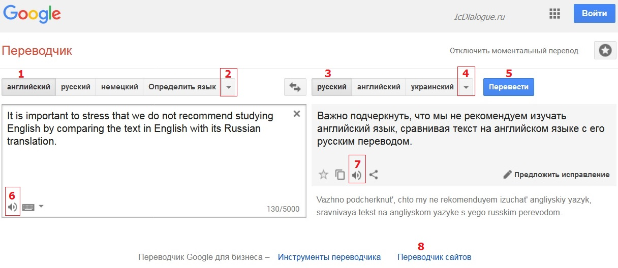 Англо-русский переводчик онлайн Google