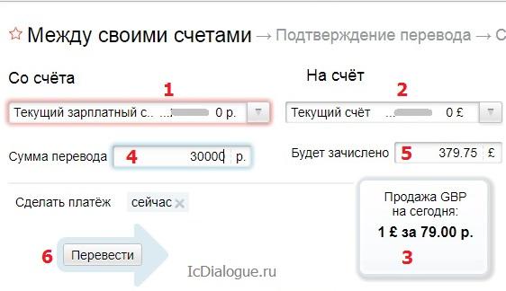 настройка параметров для перевода денег с одного счета клиента на другой его счет