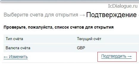 подтверждение открытия счета в иностранной валюте