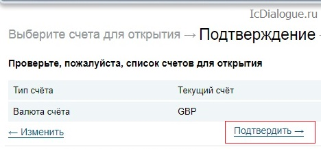 подтверждение выбора валюты для счета в Альфа-Банке