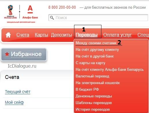 пополнение счета в иностранной валюте за счет средств на другом счете