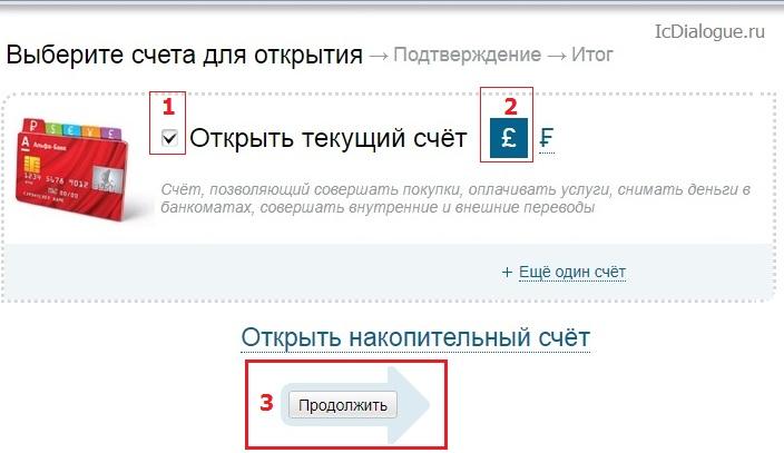 указание выбора иностранной валюты в Альфа-Банке