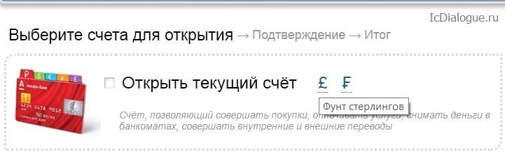 выбор иностранной валюты для счета в Альфа-Банке