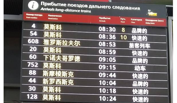 Китайский язык на табло в Санкт Петербурге