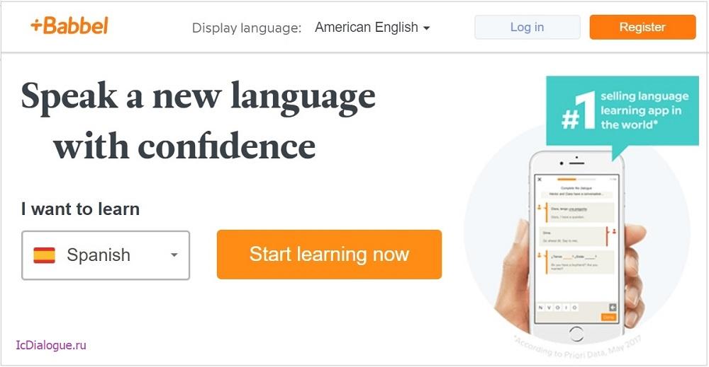 Babbel и изучение иностранных языков