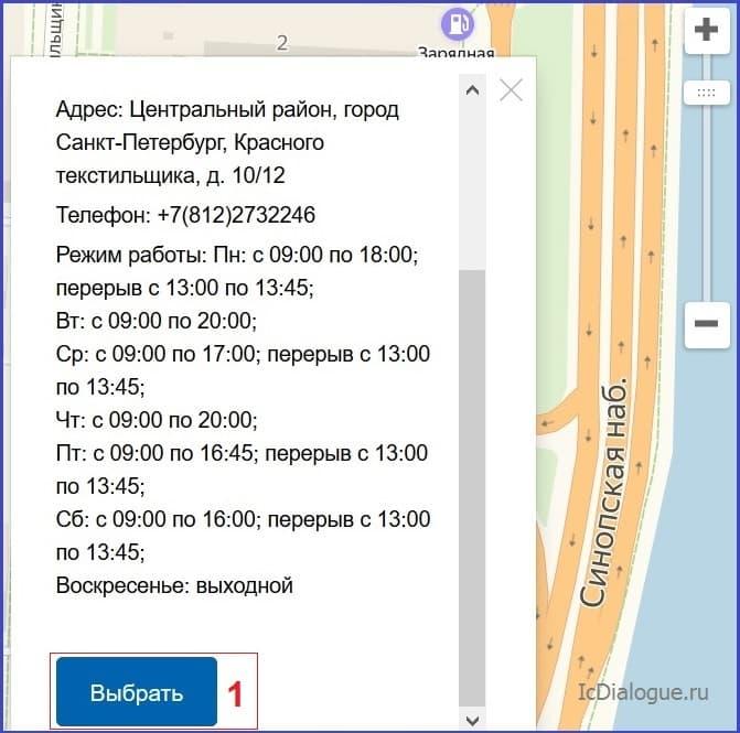 график работы подразделения МВД для предъявления документов на загранпаспорт