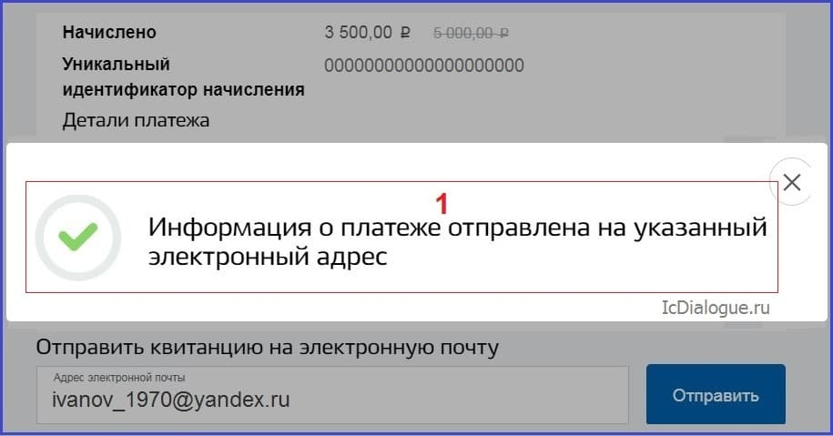 отправка квитанции об оплате госуслуги по изготовлению загранпаспорта на электронную почту заявителя