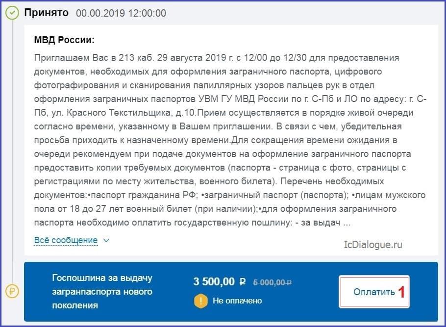 письмо из МВД на посещение подразделения для предъявления документов на загранпаспорт