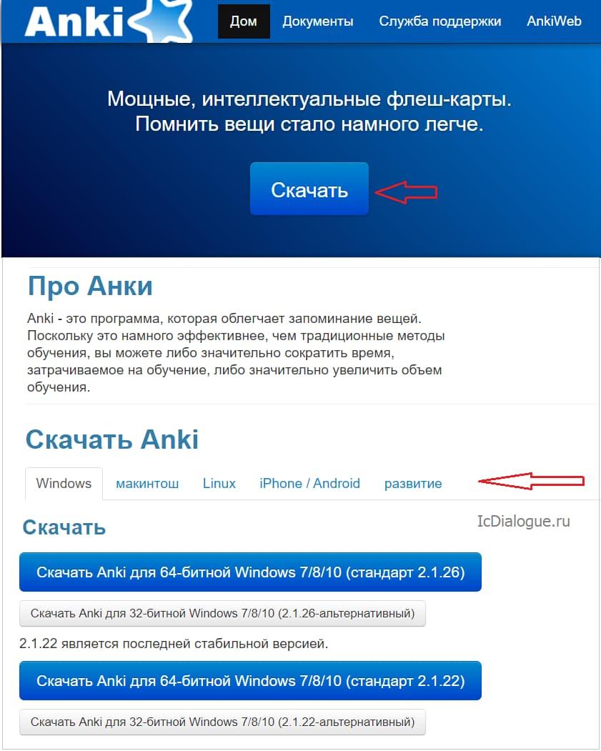 anki приложение для запоминания информации