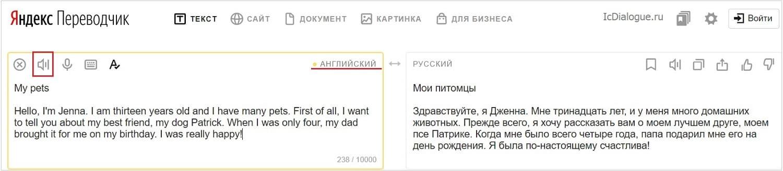 Яндекс переводчик и прослушивание текста