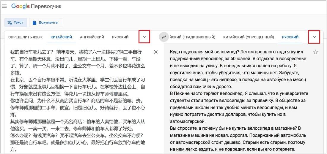 гугл переводчик с китайского языка