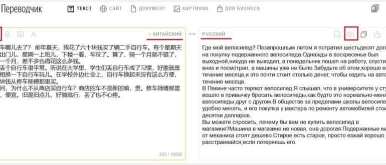 как писать по китайски яндекс переводчик